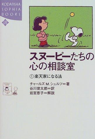 スヌーピーたちの心の相談室〈1〉楽天家になる法 (講談社SOPHIA BOOKS)