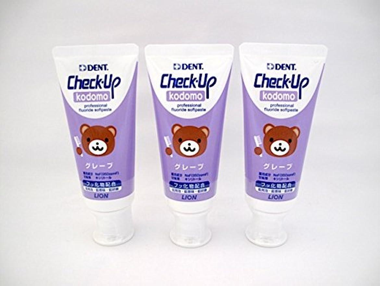 補助音輝く歯科専用 ライオン DENT チェックアップコドモ kodomo グレープ 3本セット 医薬部外品
