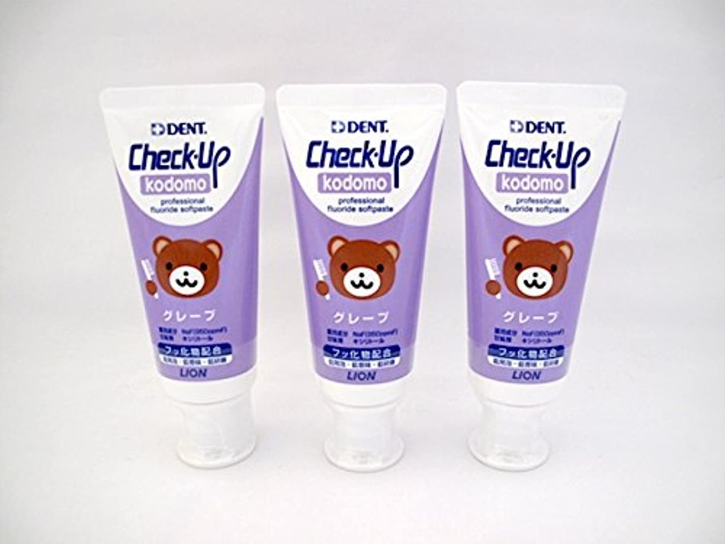 立証するあいまいさシャイニング歯科専用 ライオン DENT チェックアップコドモ kodomo グレープ 3本セット 医薬部外品