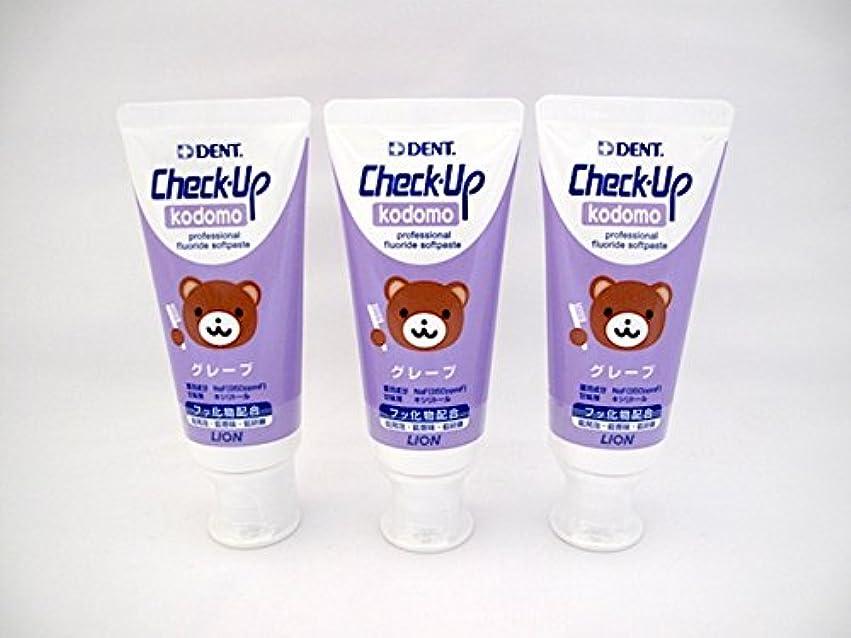 歯科専用 ライオン DENT チェックアップコドモ kodomo グレープ 3本セット 医薬部外品