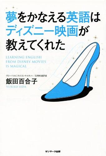 夢をかなえる英語はディズニー映画が教えてくれたの詳細を見る