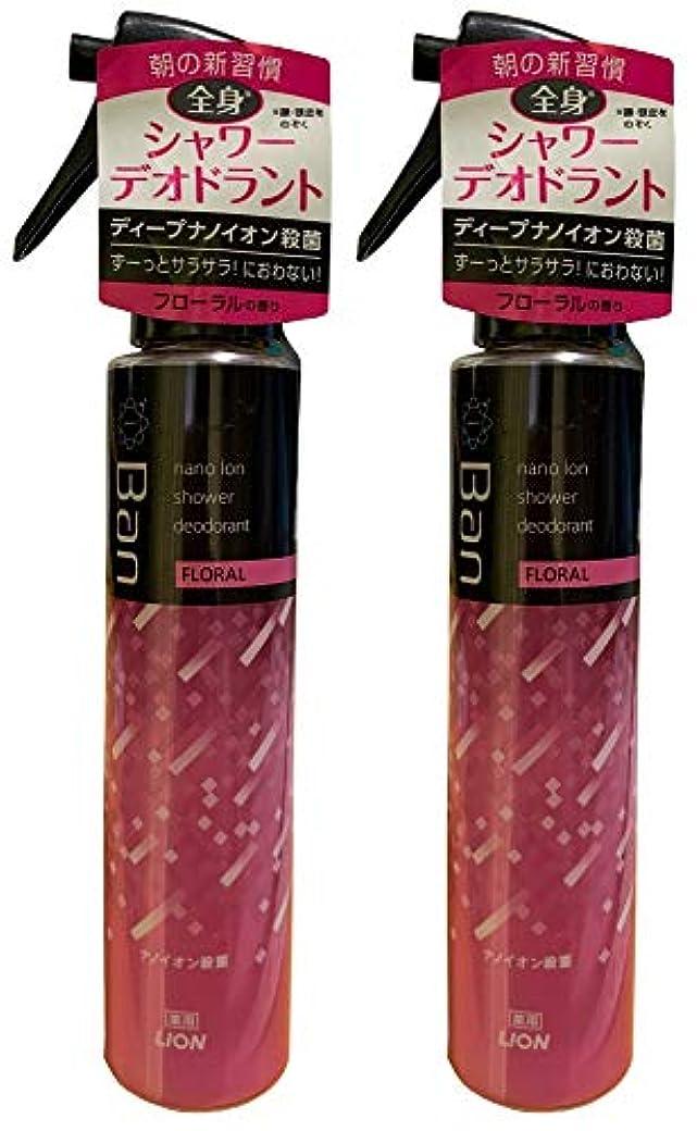 バーガースキル森【まとめ買い】Ban シャワーデオドラント フローラルの香り 120mL×2本