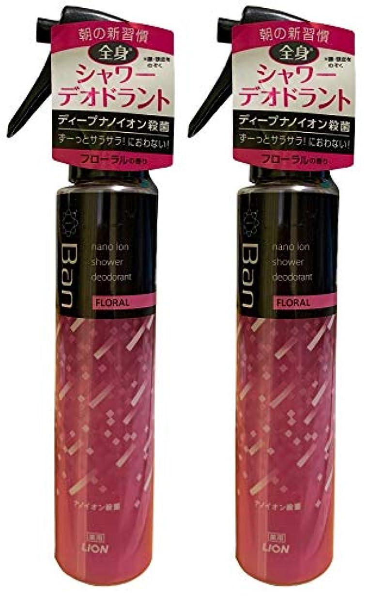 これまで定期的な自発【まとめ買い】Ban シャワーデオドラント フローラルの香り 120mL×2本