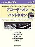 STAGEA ELS-02シリーズ/ELC-02 サウンド探求シリーズ 5~3級 Vol.2 アコーディオン&バンドネオン (STAGEA〈グレード5~3級〉ELSー02シリーズ/ELC)