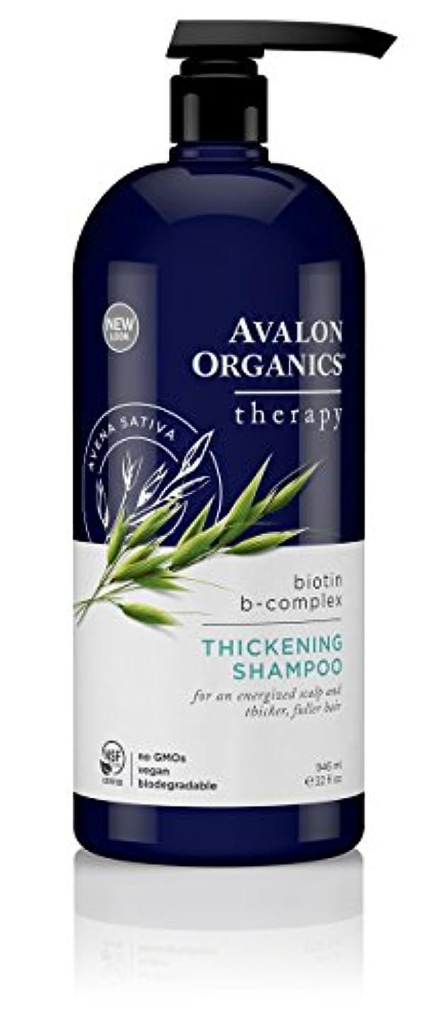 固有の区画ガム海外直送品Avalon Organics Biotin-B Complex Shampoo, 32 OZ