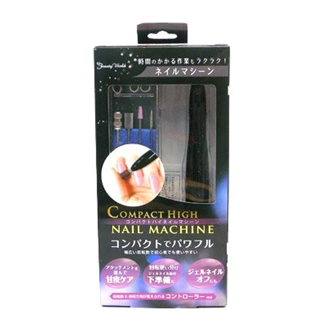 閉じる冷酷な専門用語ビューティーワールド コンパクトハイネイルマシーン NLD7801