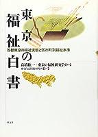 東京の福祉白書―首都東京の福祉実態と区市町別福祉水準