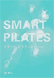 スマート ピラティス ~ゆがみリセット~ [DVD]