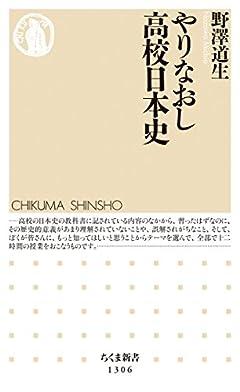 やりなおし高校日本史 (ちくま新書 1306)