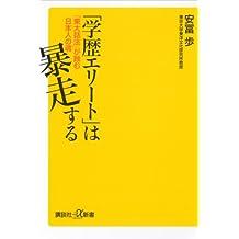 「学歴エリート」は暴走する 「東大話法」が蝕む日本人の魂 (講談社+α新書)