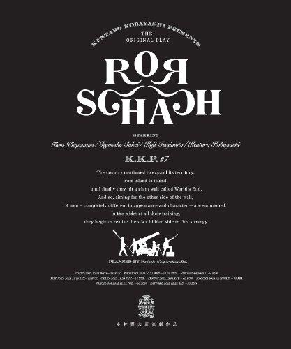 小林賢太郎演劇作品「ロールシャッハ」 [Blu-ray]の詳細を見る