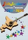 FOLK JAMBOREE IN SAPPORO・IWAMIZAWA DVDBOX 2002~2006