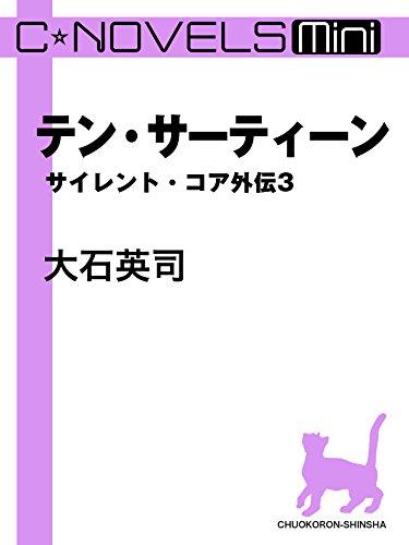 C★NOVELS Mini テン・サーティーン サイレント・コア外伝3の詳細を見る