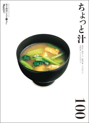 男子厨房に入るPlus ちょっと汁100 (ORANGE PAGE BOOKS 男子厨房に入る+(Plus))の詳細を見る