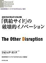 「供給サイド」の破壊的イノベーション DIAMOND ハーバード・ビジネス・レビュー論文の書影