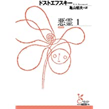 悪霊 1 (光文社古典新訳文庫)