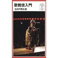 歌舞伎入門 (岩波ジュニア新書)