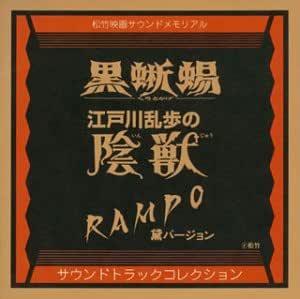 黒蜥蜴 / 江戸川乱歩の陰獣 / RAMPO黛ヴァージョン サントラコレクション