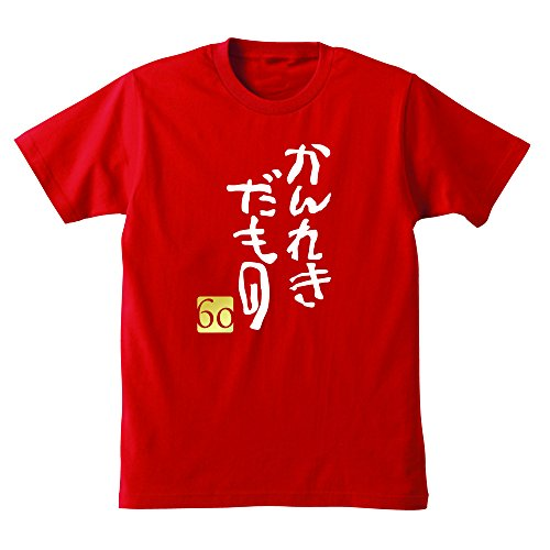 還暦祝いギフト雑貨Tシャツ【赤】かんれきだものプレゼント贈り物父母(L)
