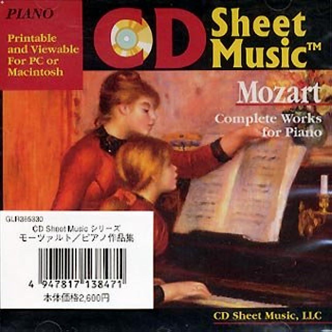 凶暴な露出度の高い所持CD Sheet Music モーツァルト ピアノ作品集