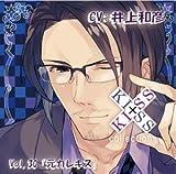 【ドラマCD】KISS×KISS collections Vol.30 元カレキス (CV.井上和彦)
