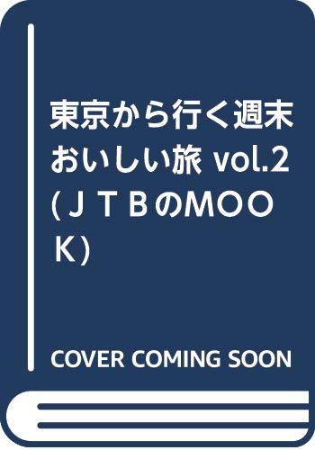 東京から行く週末おいしい旅 vol.2 (JTBのMOOK)