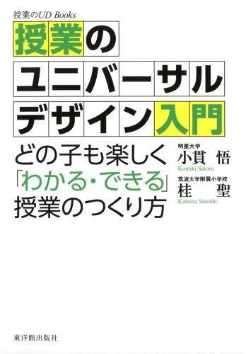 授業のユニバーサルデザイン入門 (授業のUD Books)