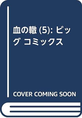 血の轍 (5) (ビッグコミックス)