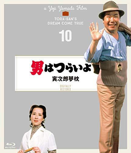 男はつらいよ 寅次郎夢枕〈シリーズ第10作〉 4Kデジタル修復版 [Blu-ray]