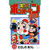 スーパーボンバーマン4コマ 6 (てんとう虫コミックス)