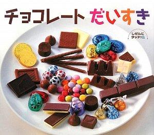 チョコレートだいすき (しぜんにタッチ!)の詳細を見る