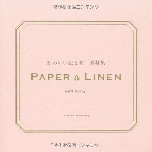 かわいい紙と布 素材集の詳細を見る