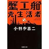 蟹工船・党生活者 (新潮文庫)
