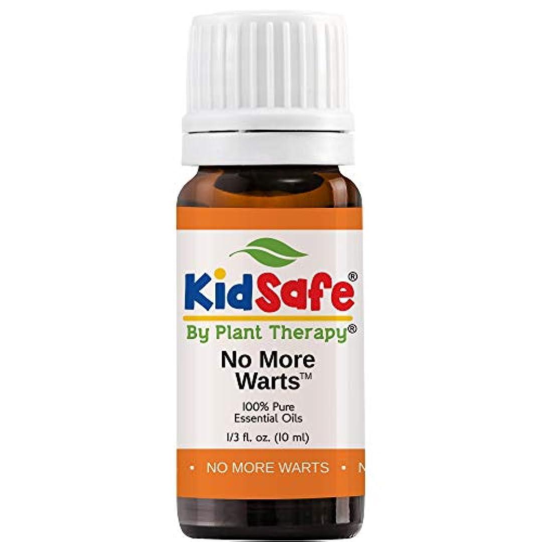 緩める管理します雇用KidSafeノーモアいぼ10ミリリットル