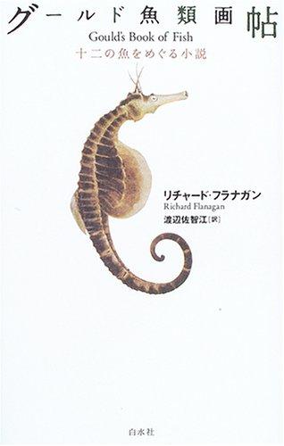 グールド魚類画帖の詳細を見る