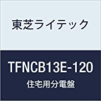 東芝ライテック 小形住宅用分電盤 Nシリーズ 30AF 12-0 扉付 基本タイプ TFNCB13E-120