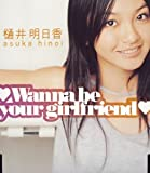 Wanna be your girlfriend