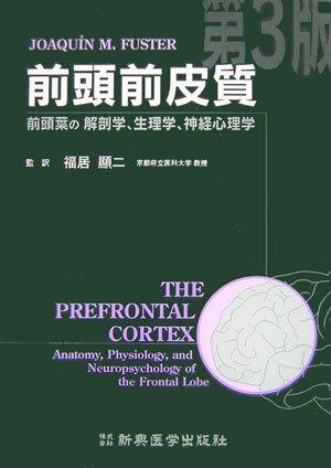 前頭前皮質―前頭葉の解剖学、生理学、神経心理学