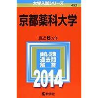 京都薬科大学 (2014年版 大学入試シリーズ)