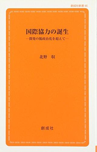 国際協力の誕生‐開発の脱政治化を超えて‐ (創成社新書46)の詳細を見る