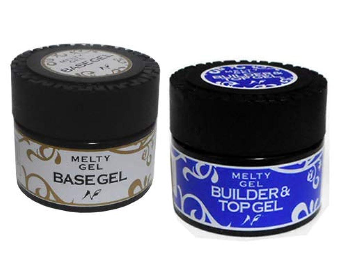 パールキャメルもろいMelty Gel ベースジェル 14g UV/LED対応 + ビルダー&トップジェル UV/LED対応 セット
