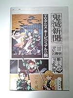 <><送料120円> 鬼滅の刃 鬼滅新聞 C95