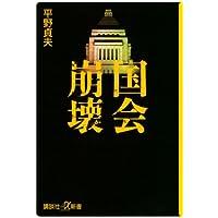 国会崩壊 (講談社+α新書)