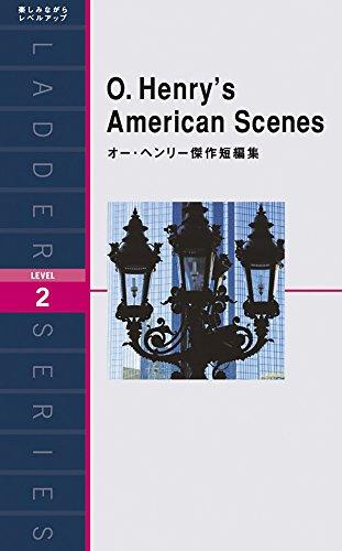 オー・ヘンリー傑作短編集 O. Henry's American Scenes (ラダーシリーズ Level 2)