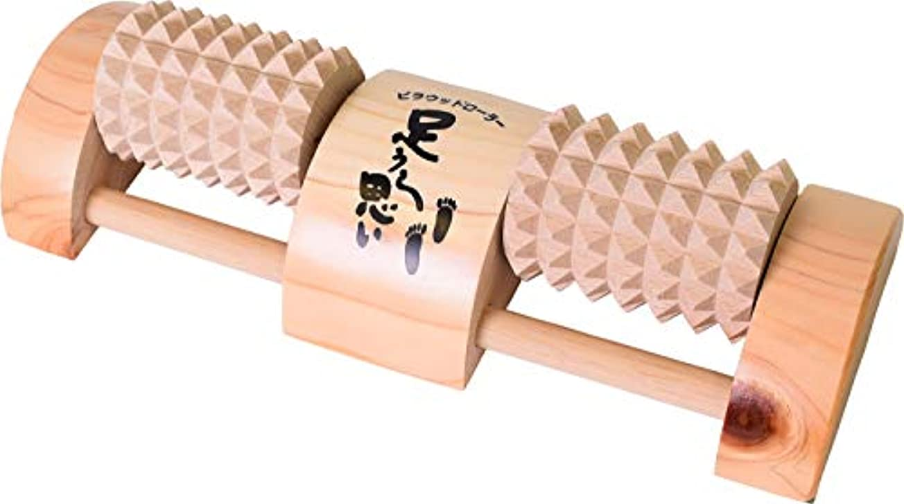 予測子時間とともに溢れんばかりの木曽工芸 木製 足ツボ マッサージャー カエデ ひのき 足うら思い (S)