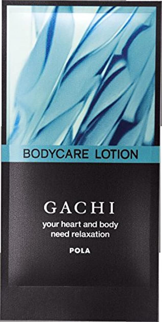 印象的敬意を表して気づかないPOLA(ポーラ) GACHI ガチ ボディケアローション ボディ用化粧液 業務用 パウチ ラミネート