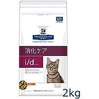 ヒルズ 猫用 i/d 消化ケア ドライ 2kg