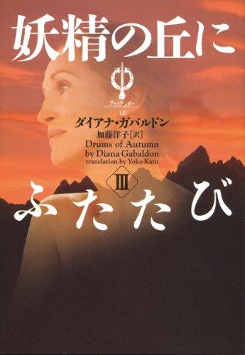 妖精の丘にふたたび 3 (ヴィレッジブックス F カ 3-13 アウトランダーシリーズ 12)の詳細を見る
