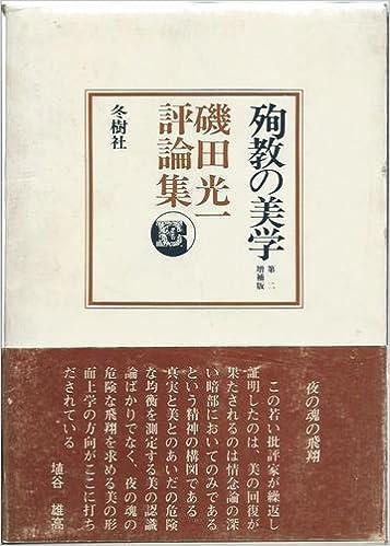 殉教の美学―磯田光一評論集 (197...