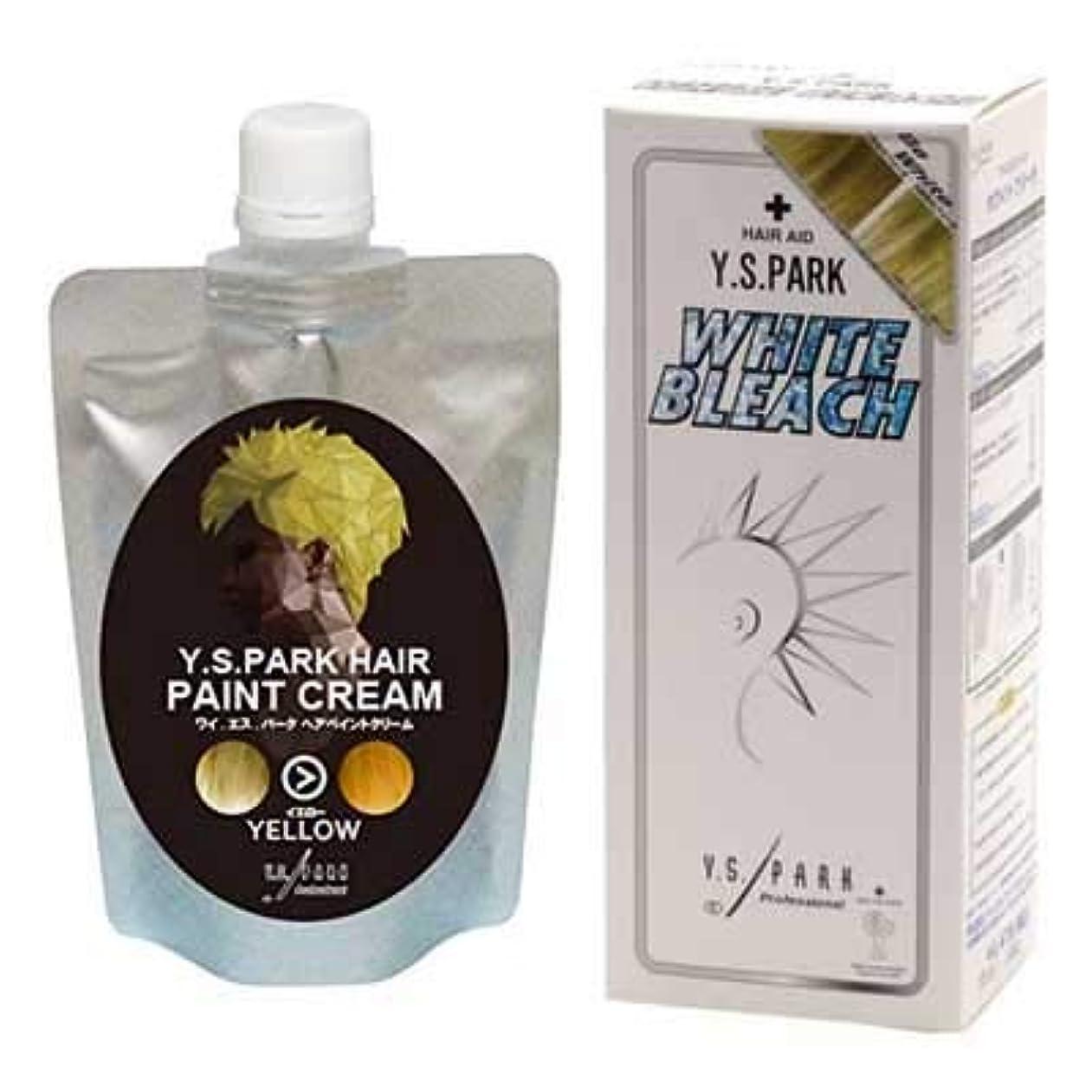 提案する免除どっちY.S.PARKヘアペイントクリーム イエロー 200g & Y.S.PARKホワイトブリーチセット